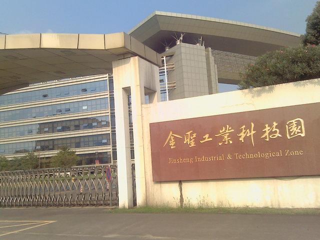 金圣工业科技园